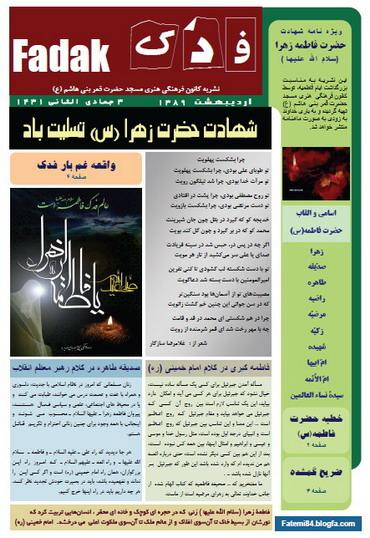 صفحه اول نشریه فدک