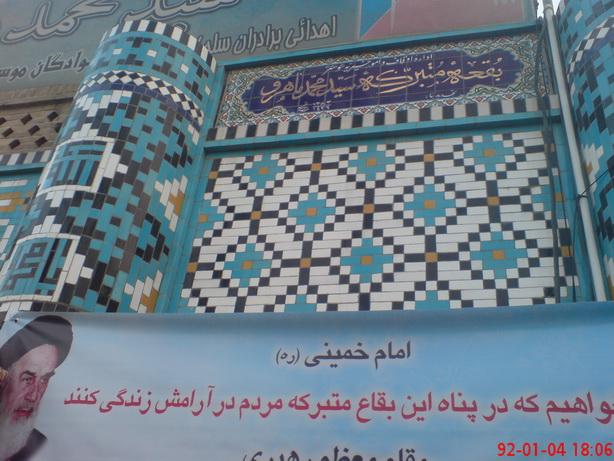 امامزاده سید محمد ماهرو شوشتر