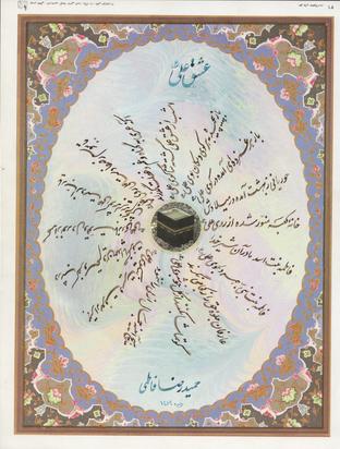 خوشنویسی شعر عشق علی (ع)