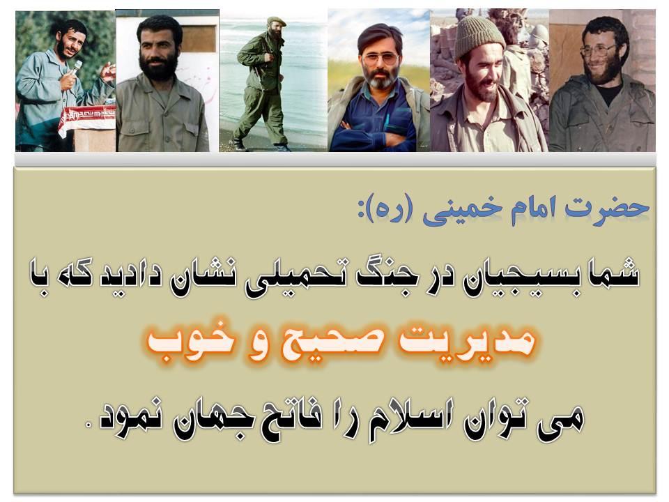 http://pg871.persiangig.com/image/Fa/Basij/Basij_Manage.jpg