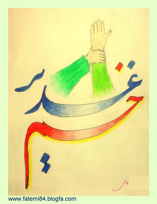 طرح عید غدیر