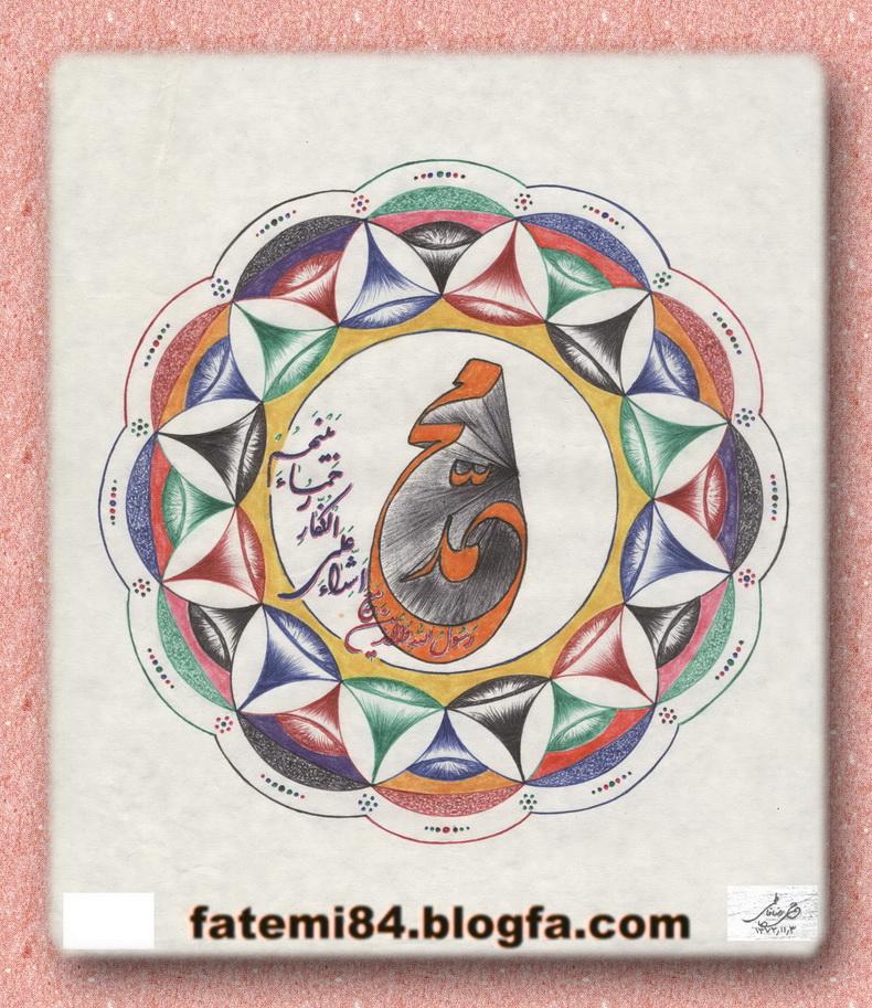 طرح زیبای نام حضرت محمد (ص)
