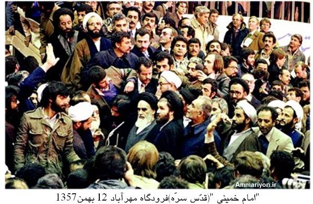 امام در میان امت - فرودگاه مهرآباد- 12 بهمن 1357